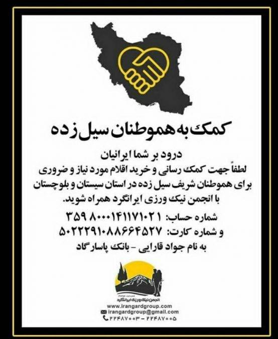 فراخوان باشگاه برای کمک به سیل زدگان سیستان و بلوچستان