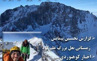نشست بهمن ماه انجمن کوه نوردان ایران