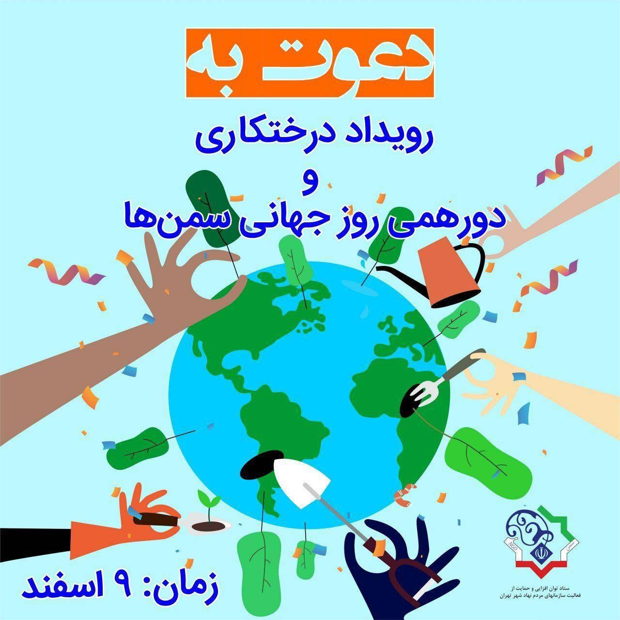 دعوت به شرکت در رویداد درختکاری و روز جهانی سمنها