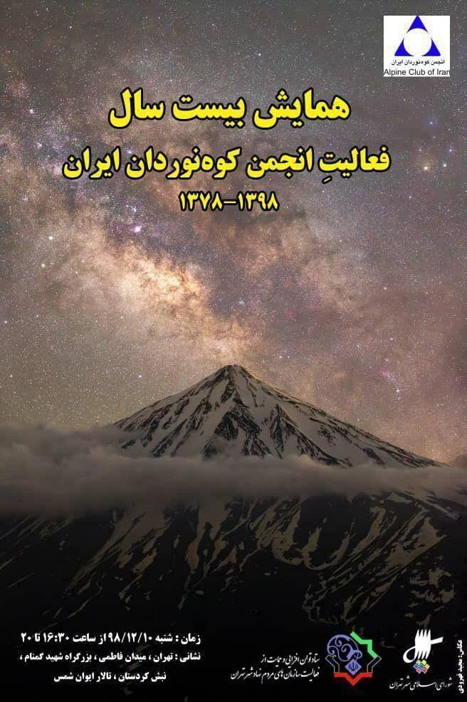 همایشی برای بیستمین سال بنیادگزاری انجمن کوه نوردان ایران