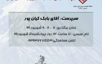 رکاب زنی از الموت تا املش با بابک کیان پور