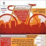 دوچرخه سواری در منطقه ۱۲ تهران با امیررضاصدیقیان