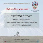 دوچرخه سواری با ایوب ثروت در پلنگ دره شیرگ