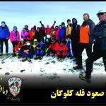 صعود قله کلوگان