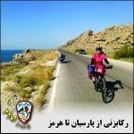 برنامه رکاب زنی خانم الهام کاشانی دی ماه ۱۳۹۹ از پارسیان تا هرمز