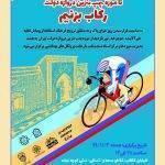 رکاب زنی شهری با رویکرد ترویج فرهنگ دوچرخه سواری و بازدید از سالن های تاریخی تئاتر تهران
