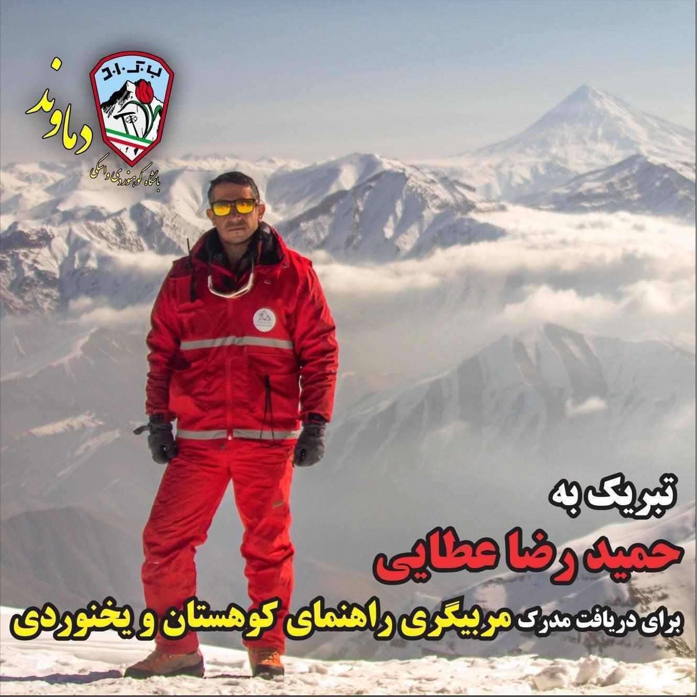 تبریک به حمید رضا عطایی برای دریافت مدرک راهنمای کوهستان و یخنوردی