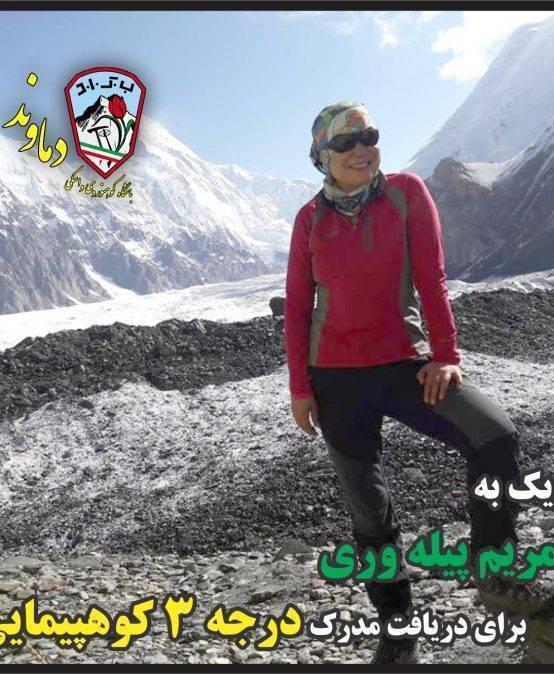 تبریک به خانم مریم پیله وری برای دریافت مدرک مربیگری کوهپیمایی