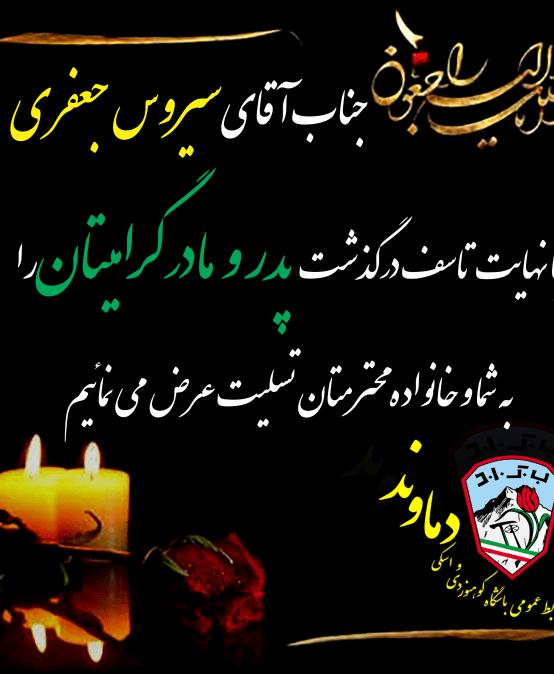 عرض تسلیت به جناب آقای سیروس جعفری برای از دست دادن پدر و مادرگرمیشان