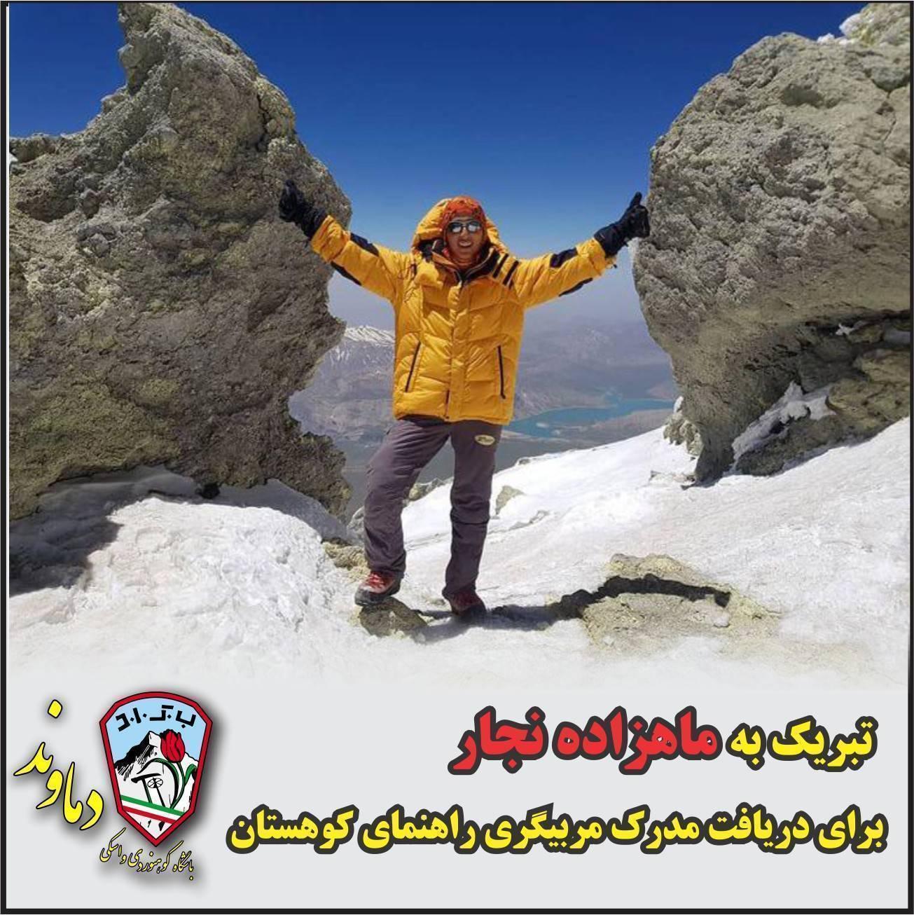 تبریک به خانم ماهزاده نجار برای کسب مدرک مربی راهنمای کوهپیمایی