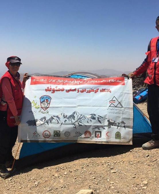 ستاد اطلاع رسانی و پیشگیری از حوادث کوهستان تهران